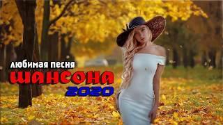 ШАНСОНА 2020 | Новые и лучшие хиты о любви | Сборник Самые Популярные 2020