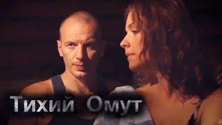 """Безответная любовь в триллере """"Тихий омут"""" (2010) @ Русские сериалы"""