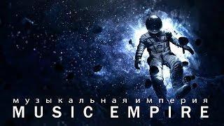 Мощная Самая Красивая Музыка Для Души! Потрясающая Атмосфера Вселенной! 2017