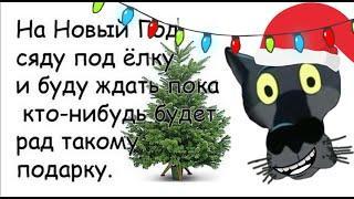 """✔️Уже пора: """" ныть Скоро Новый Год...Денег нет...Встречать не с кем...Надеть нечего.. Или еще рано"""