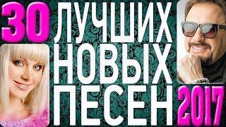 ТОП 30 ЛУЧШИХ НОВЫХ ПЕСЕН 2017 года. Самая горячая музыка. Главные русские хиты страны.