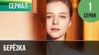 ▶️ Берёзка 1 серия - Мелодрама   Фильмы и сериалы - Русские мелодрамы