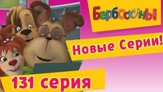 Барбоскины - 131 серия. Вперед в прошлое (новые серии)