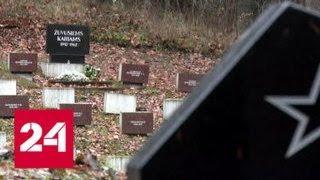 Литовским властям мешают пятиконечные звезды на могилах советских солдат - Россия 24