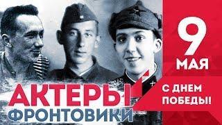 АКТЕРЫ - ФРОНТОВИКИ! Советские актеры, участники Великой Отечественной Войны