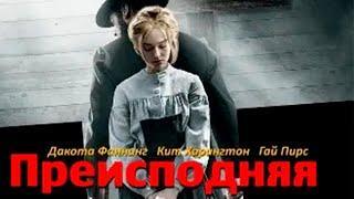 """""""ПРЕИСПОДНЯЯ"""" - ФИЛЬМ КОТОРЫЙ ИЩУТ ВСЕ 2020 #ужасы #триллер, ужасы в хорошем качестве, НОВИНКА КИНО"""