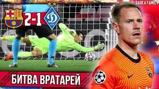 Тер Штеген vs Нещерет | Барселона - Динамо Киев 2:1