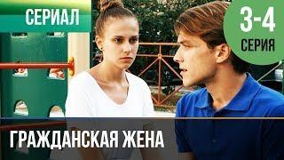 ▶️ Гражданская жена 3 и 4 серия - Мелодрама   Фильмы и сериалы - Русские мелодрамы
