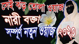 সেই ঝড় তোলা ওয়াজ  Mohila bokta waz Mohila Bokta Bangla Waz 2020 Women speaker By-Ruhan islamic TV