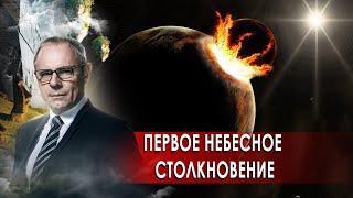 Первое космическое столкновение. Странное дело. Документальный фильм (01.12.2020).
