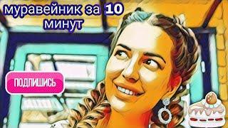 Дом-2 за кадром выпуск 274 Майя Донцова: 10 минут и десерт готов.