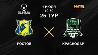 Ростов - Краснодар Прямая трансляция РПЛ на МАТЧ ТВ в 20:00 по мск.