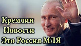 КРЕМЛИН НОВОСТИ - ОСОБЕННОСТИ РОССИЙСКОГО МЕНТАЛИТЕТА! ЭТО РОССИЯ МЛЯ