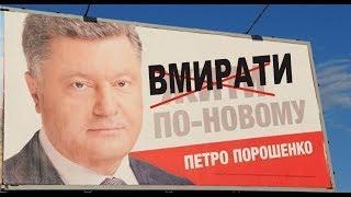 ТАЙНА УКРАИНЫ. ПОРОШЕНКО и УКРАИНСКИЙ код ДА ВИНЧИ. Последние новости Украины и России сегодня.