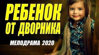 Восходящая в тренд мелодрама - РЕБЁНОК ОТ ДВОРНИКА - Лучшие фильмы, Русские мелодрамы 2020 новинки