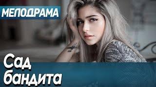 Фильм о любви и об очаровательной девушке - Сад бандита / Русские мелодрама новинки 2020