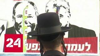 Выборы в Израиле: с небольшим перевесом лидируют конкуренты Нетаньяху - Россия 24