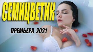 ЛЮБОВНЫЙ СВЕЖАК 2021 * СЕМИЦВЕТИК * Русские мелодармы 2021 новинки HD 1080P