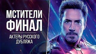 «Мстители: Финал» — Актеры русского дубляжа // Кто озвучивал персонажей MARVEL?