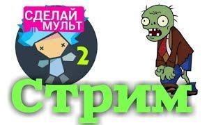 рисуем спрайты zombie в рисуем мультфильм 2