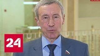 Сенатор Климов готов защитить выборы от современных власовцев - Россия 24