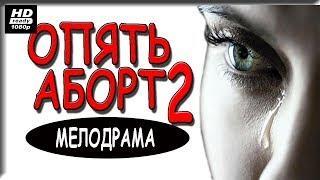ЖИЗНЕННЫЙ ФИЛЬМ! *ОПЯТЬ АБОРТ* Русские мелодрамы новинки 2018 HD 1080P
