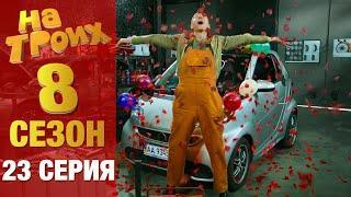 ▶️ На Троих 8 сезон 23 серия - Юмористический сериал от Дизель Студио | Лучшие приколы 2020