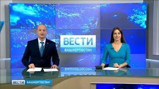 Вести-Башкортостан - 09.08.18