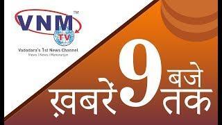 देखिए दिन भर की खबरें - VNM TV Live 23-09-19