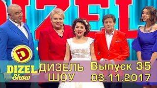 Дизель шоу - новый выпуск 35 от 03.11.2017 | Дизель cтудио - семейные приколы и юмор Украина