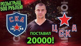 СКА - ЦСКА прогноз и обзор матча / ставки на спорт