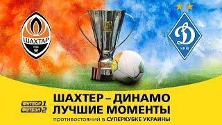 Шахтер - Динамо: лучшие моменты противостояний в Суперкубке Украины