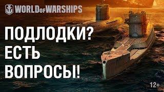 Ватерлиния. Подводные лодки: вопросы и ответы   World of Warships