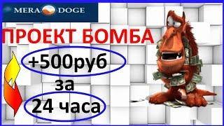 Как заработать 500 рублей за 24 часа в интернете   Бомбовый сайт для заработка