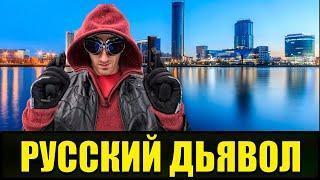 Он был руководителем крупнейшего картеля - Русский дьявол / Русские боевики