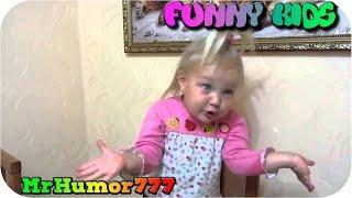 Видео для детей. ПРИКОЛЫ С ДЕТЬМИ Смешные дети || Funny kids Funny Kids Videos #3