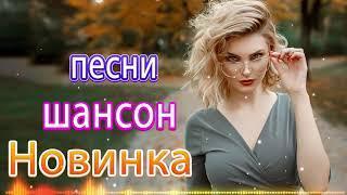 Красивые песни в машину Шансон 2019 - Очень красивые новые песни о Любви - Зажигательные песни!