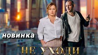 ВСЕ ИЩУТ ЭТУ МЕЛОДРАМУ! [[ Не уходи ]] русские мелодрамы фильмы новинки сериалы 2021 фильмы 2021