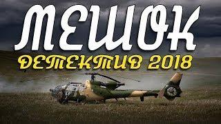 ДЕТЕКТИВ 2018 ИСКАЛИ ВСЕ! /МЕШОК / Русские детективы 2018 новинки, фильмы 2018 HD