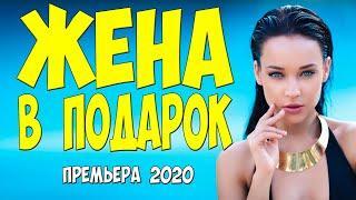 Фильм 2020 огонь!!! - ЖЕНА В ПОДАРОК - Русские мелодармы 2020 новинки HD 1080P