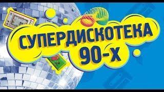 Хиты 90 х Супер Дискотека 90 х Самые Лучшие Песни