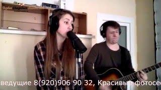 Фруктовый Cover - Хали Гали (Леприконцы) cover