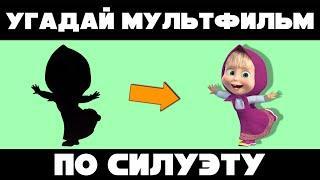 УГАДАЙ МУЛЬТФИЛЬМ ПО СИЛУЭТУ ПЕРСОНАЖА / 50 ТВОИХ ЛЮБИМЫХ МУЛЬТИКОВ