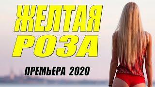 Раскошнейший фильм 2020 - ЖЕЛТАЯ РОЗА - Русские мелодрамы 2020 новинки HD 1080P