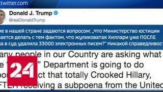 Трамп обвинил американское правосудие в применении двойных стандартов - Россия 24