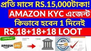 ইনকামের বিরাট সুযোগ !! AMAZON KYC এজেন্ট ID দেওয়া শুরু !! কিভাবে পাবেন?Amazon Biggest Income Plan!!