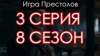 3 СЕРИЯ 8 СЕЗОН ИГРА ПРЕСТОЛОВ смотреть онлайн на русском бесплатно Game of Thrones