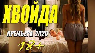 ЭТУ КОМЕДИЮ ИМЕЛ ВЕСЬ ПОДЪЕЗД!! [[ ХВОЙДА ]] Русские комедии 2020 новинки HD 1080P