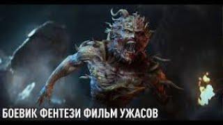 СУПЕР ФИЛЬМ  ВЫЖИВШИЙ ФАНТАСТИКА, УЖАСЫ, БОЕВИК, смотри первым новинка кино! фильм новинка 2020-2021