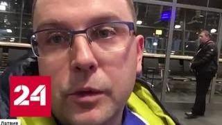 Из Риги собираются выслать журналиста ТВЦ - Россия 24
